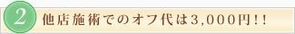 2. 他店施術でのオフ代は3,000円!!