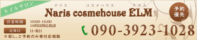 Naris cosmehouse ELM(ナリスコスメハウスエルム)