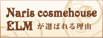 Naris cosmehouse ELMが選ばれる理由