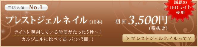 プレストジェルネイル初回3,500円(税抜き)